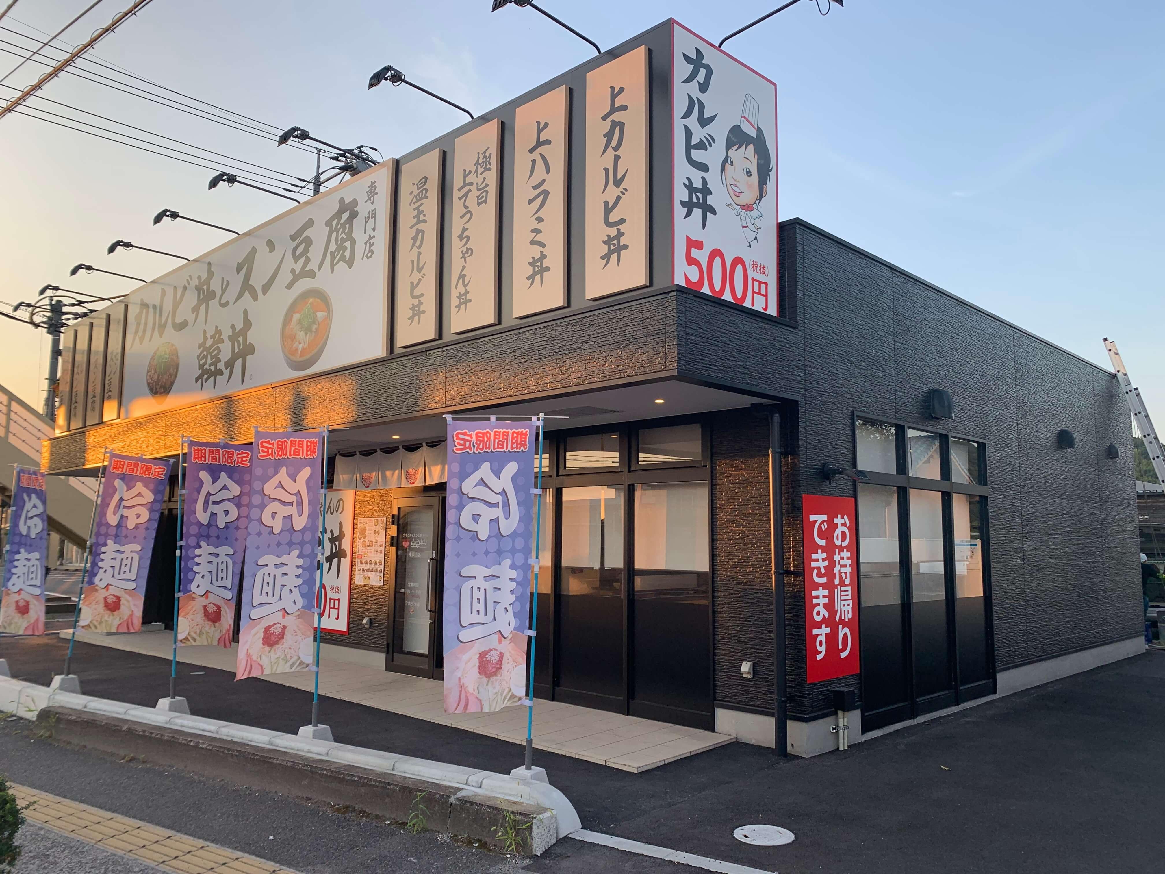 韓丼 東岡山店 屋根塗装